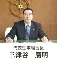 代表理事組合長 三津谷廣明