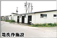 東田沢支所篭洗浄施設