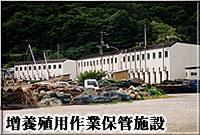 東田沢支所増養殖用作業保管施設