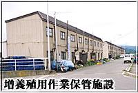 小湊支所増養殖用作業保管施設