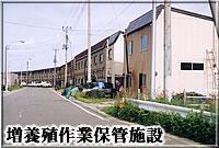 茂浦支所増殖作業保管施設