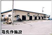 茂浦支所篭洗浄施設