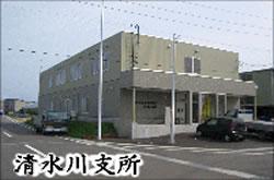 清水川支所