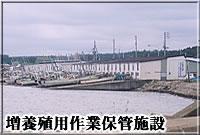 清水川支所増養殖用作業保管施設